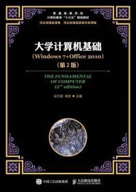 大学计算机基础(Windows 7+Office 2010)(第2版)