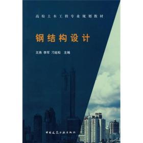 正版二手钢结构设计王燕李军刁延松中国建筑工业出版社9787112108213