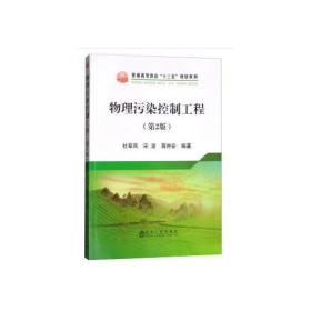 物理污染控制工程(第2版)