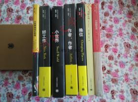 戴维·洛奇作品系列  全7册合售《小世界》《换位》《好工作》《作者,作者》 《小说的艺术》《失聪宣判》《大英博物馆在倒塌》