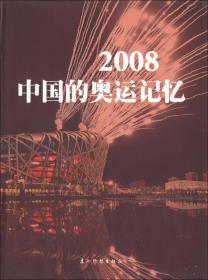 2008中国的奥运记忆