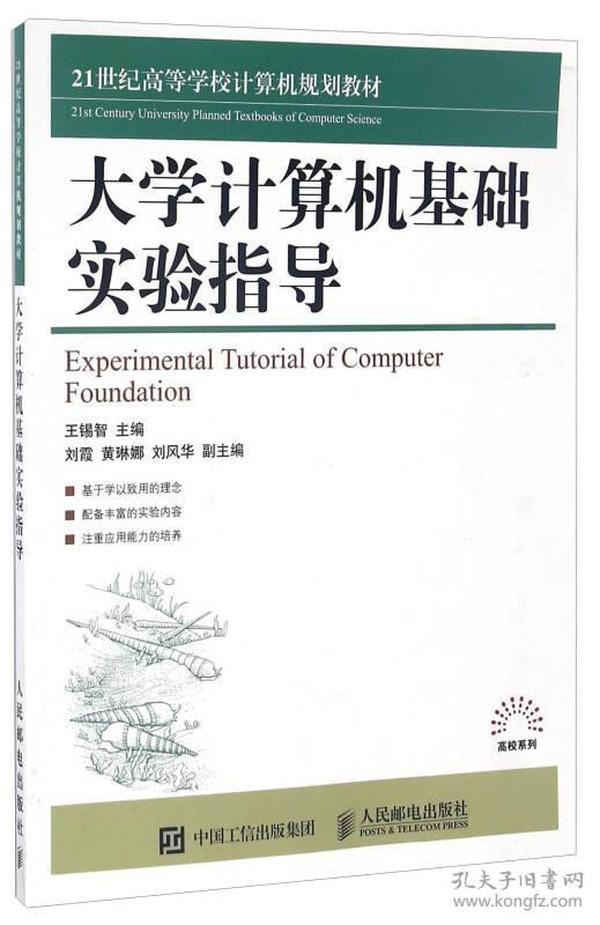 大学计算机基础实验指导