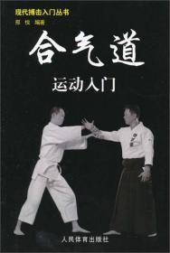 现代搏击入门丛书:合气道运动入门