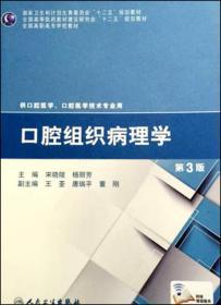 """口腔组织病理学(第3版)/国家卫生和计划生育委员会""""十二五""""规划教材"""