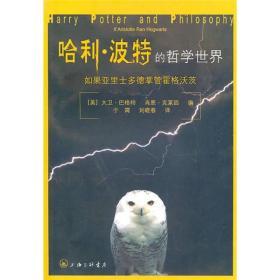 哈利·波特的哲学世界:如果亚里士多德掌管霍格沃茨