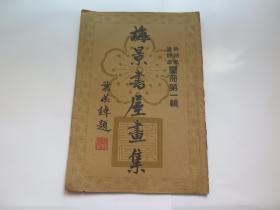 梅景书屋画集 (吴湖帆签赠)