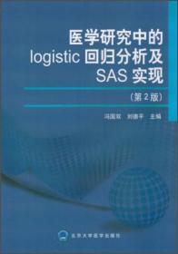 医学研究中的logistic回归分析及SAS实现-(第2版)