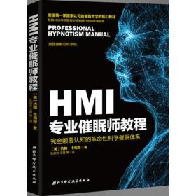 HMI专业催眠师教程