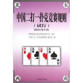 中国二打一扑克竞赛规则(试行)2011年