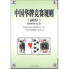 中国华牌竞赛规则(试行)(2008年12月)