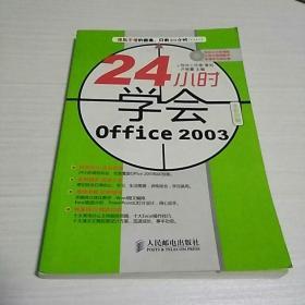 24小时学会Office 2003