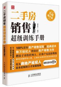 二手房销售超级训练手册:实战强化版