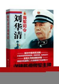 海军司令刘华清