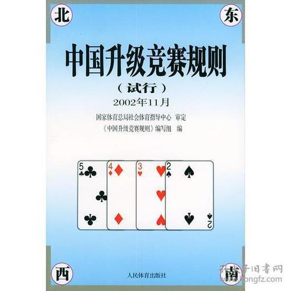 9787500923862中國升級競賽規則