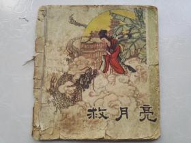 很稀见!!1958年天津初版彩印,曾景初绘画《救月亮》一册全。内收44幅精美版画,为曾老早年代表作