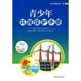 青少年环境保护手册