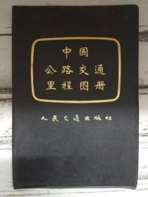 《中国公路交通里程图册》