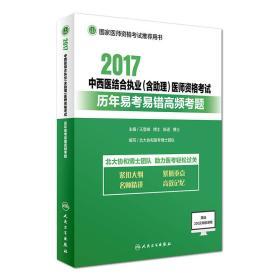 2017中西医结合执业(含助理)医师资格考试历年易考易错高频考题