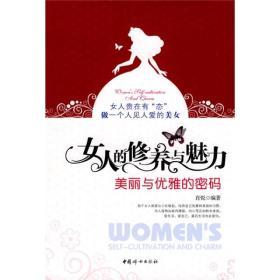 女人的修养与魅力:美丽与优雅的密码