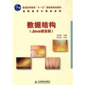"""数据结构(Java语言版)/普通高等教育""""十一五""""国家级规划教材·高职高专计算机系列"""