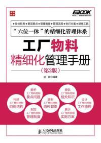 弗布克工厂精细化管理手册系列:工厂物料精细化管理手册(第2版)