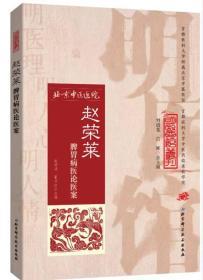明医馆丛刊34:赵荣莱脾胃病医论医案