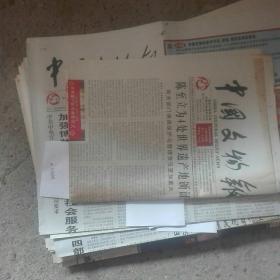 中国文物报/2004/4/9