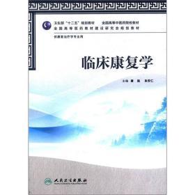 临床康复学(供康复治疗学业用)9787117160322