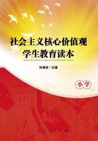 XN-SL社会主义核心价值观学生教育读本(小学)