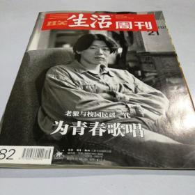 三联生活周刊882
