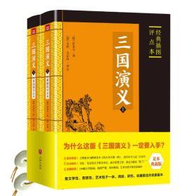 三国演义 : 经典插图评点本(全二册)(足本典藏版)