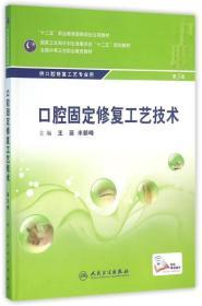 二手口腔固定修复工艺技术人民卫生出版社9787117216685
