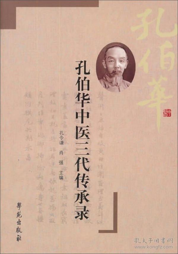 孔伯华中医三代传承录