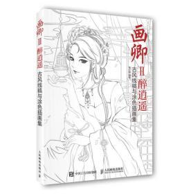 画卿Ⅱ醉逍遥 古风线稿与涂色插画集