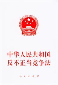 中华人平易近共和国反不合法竞争法