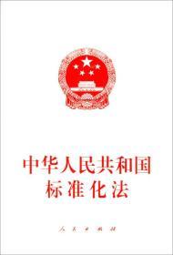 中华人民共和国标准化法