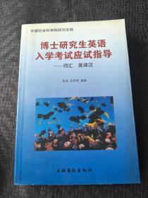 博士研究生英语入学考试应试指导:词汇、英译汉