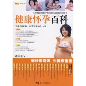 健康怀孕百科(双色)