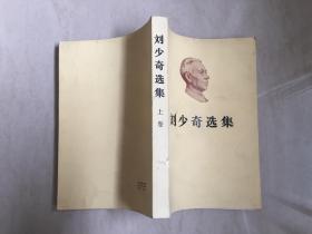 刘少奇选集(上卷)