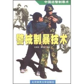 中国巡警制暴术:警械制暴技术
