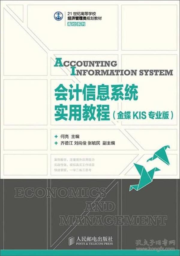 会计信息系统实用教程(金蝶KIS专业版)