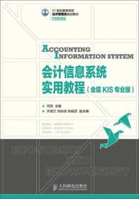 信息系统实用教程 何亮二手 人民邮电出版社 9787115380272  管理