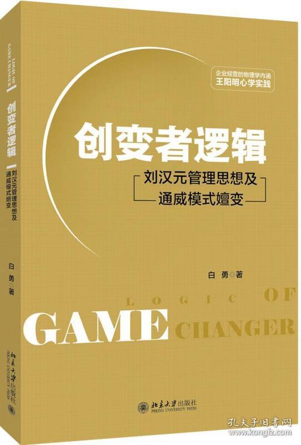 创变者逻辑刘汉元管理思想及通威模式嬗变 白勇 北京大9787301285770