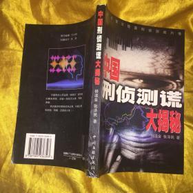 中国刑侦测谎大揭秘