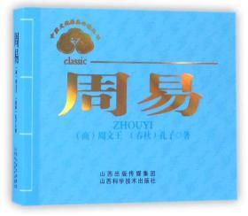 中医文化经典必读丛书:周易