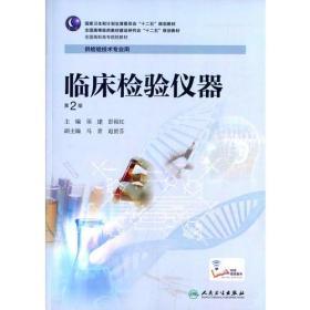 临床检验仪器(第2版/高职检验/配增值)