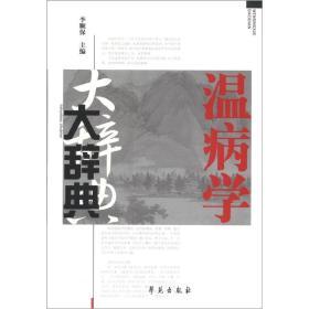 正版 温病学大辞典 李顺保 学苑出版社