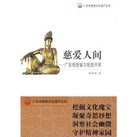 广东非物质文化遗产丛书:慈爱人间广东观音诞与观音开库