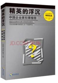 精英的浮沉:中国企业家犯罪报告(全新塑封正版)