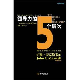 领导力的5个层次